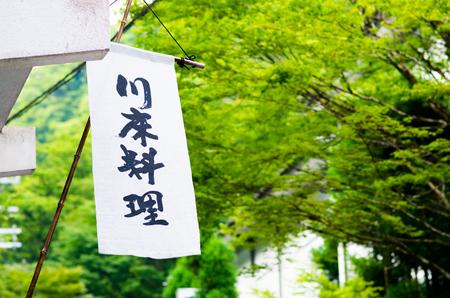 riverbed: riverbed cuisine,kibune,kyoto,japan