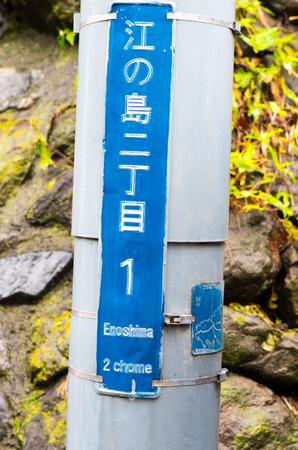 adress: Enoshima adress sign,kanagawa,japan