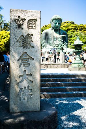 budda: kotokuin temple budda,kamakura,tourism of japan Editorial
