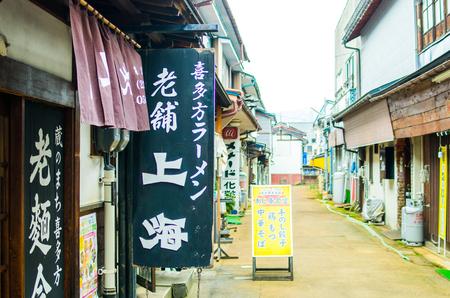 fukushima: Aizu,kitakata area,fukushima,tourism of japan