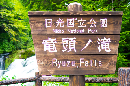 sign plate: Ryuzu falls sign plate at nikko,tochigi,tourism of japan