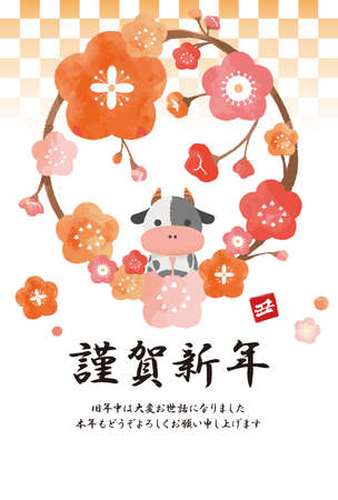 2021 New Year's card design vertical ox year illustration / In Japan