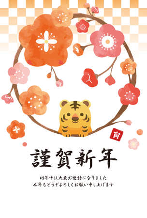 """2022 New Year's card design, vertical, Year of the Tiger illustration/ In Japanese """"Congratulations and congratulations / This year will be fine"""