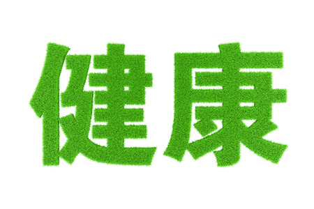 healthy economy: Green Chinese characters, healthy words Stock Photo