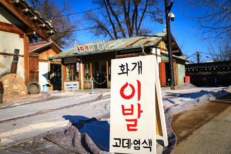 Dec 16, 2016 Old Street at The National Folk Museum of Korea in Seoul city Editorial