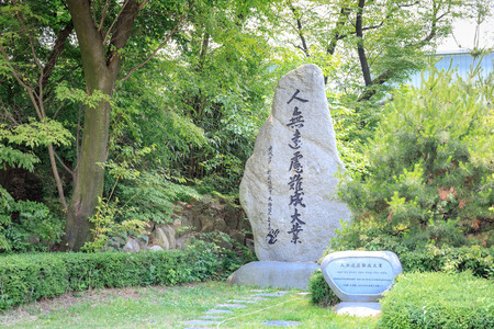 jung: Park of Patriot Ahn Jung Geun Memorial Hall on Jun 20, 2017 in Namsan park, Seoul, Korea- Tour Destination