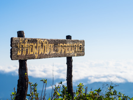 The achievement sign of trekking at Doi Phu Wae mountain in Nan, Thailand. The old wooden sign above all of the cloud is the landmark here and it means I am the defeater of this mountain.