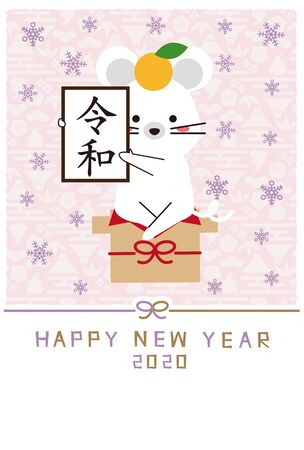 New Years card 2020, Original name announced