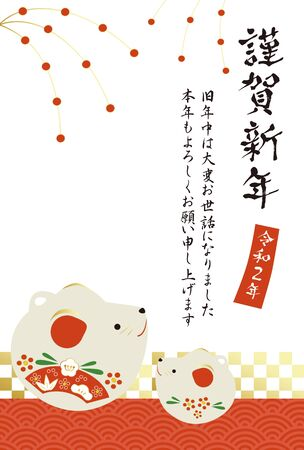 New Year's card 2020, Mouse parent-child figurine vertical