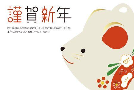2020 New Year card, Enlarge mouse figurine 2 Çizim