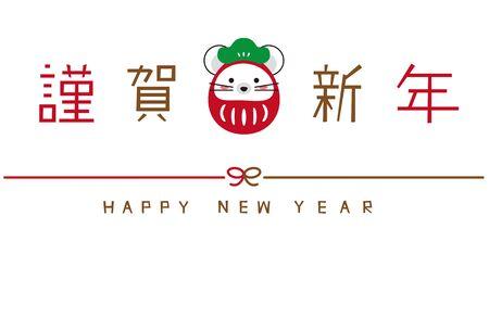 New Year's card 2020, Daruma rat Stockfoto - 130849454