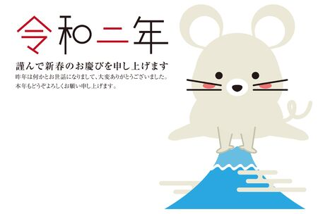 New Years card 2020, A mouse jumps over Mount Fuji 2