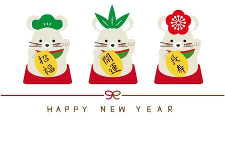 2020 New Years Card Next to Shochiku Ume Invite Nezumi White Background