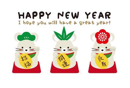 Pine, Bamboo, Plum New Years Card 2020?