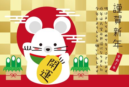 A mouse that turns into a beckoning cat gold screen Stock Illustratie
