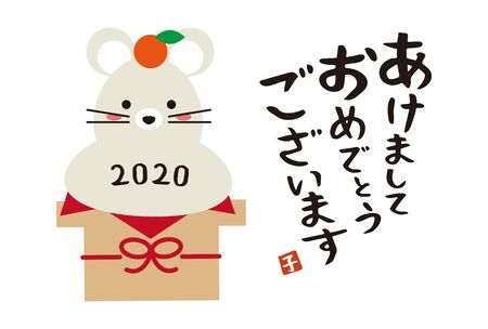 Mouses Rice Cake Japanese Greetings