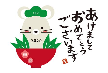 Pine, Bamboo, Plum Mouse Soup Japanese Greetings