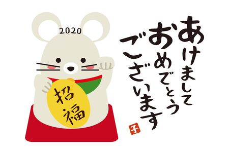 A mouse turned into a beckoning cat  Japanese greetings