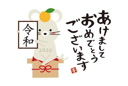 Mouse to announce new era Japanese greetings