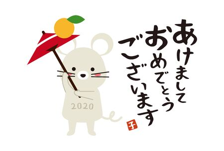 A mouse with an umbrella Japanese greetings Stock Illustratie
