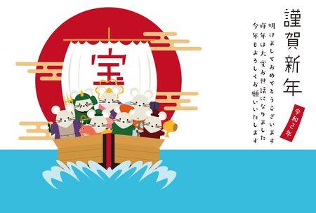 Mouse 7 Fukujin and Treasure Ship (White Screen) Stock Illustratie