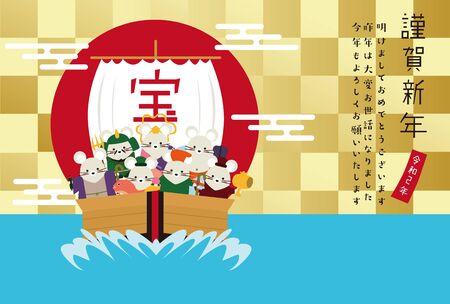 Mouse 7 Fukujin and Treasure Ship (Golden Screen) Stock Illustratie