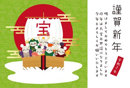 Mouse 7 Fukujin and Treasure Ship (Yellowish Green Background) Stock Illustratie