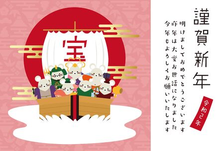 Mouse 7 Fukujin and Treasure Ship (pink background) Stock Illustratie