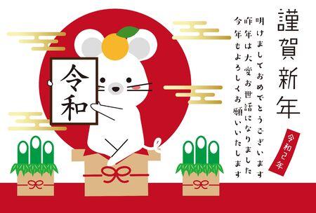 Mouse announces original era (white background)