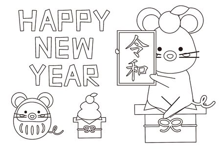 New Years Card 2020 New era 일러스트
