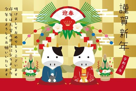 New Year's card 2021 Two people of Haori Pass and Kadomatsu and Kinrennawa background gold center Vektorové ilustrace