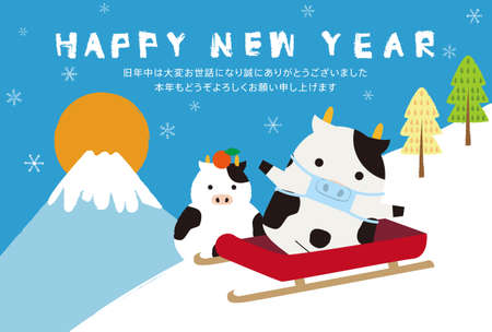 New Year's card of the bod from the sled 2020 Aoyori infection prevention Vetores