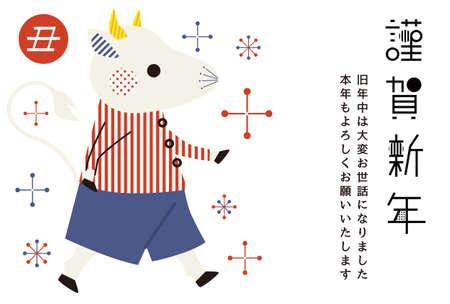 Shiga New Year Cute Male's Two-Legged Walk White Background
