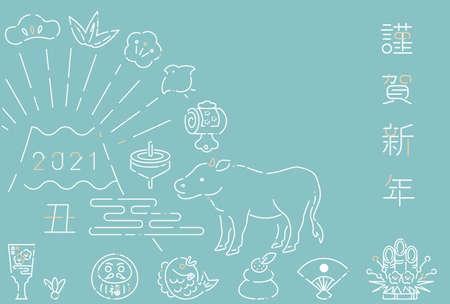 2021 New Year's card icon Shiga New Year horizontal background light blue Stockfoto - 158029114
