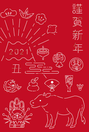 2021 New Year's card icon Shiga New Year vertical 2 background red