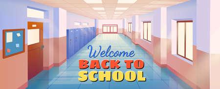 Interior school corridor with doors and lockers vector illustration. Empty school or college hallway. Vector cartoon illustration.