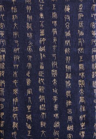 Chinese characters in ancient seal style on textile (manual focus) photo