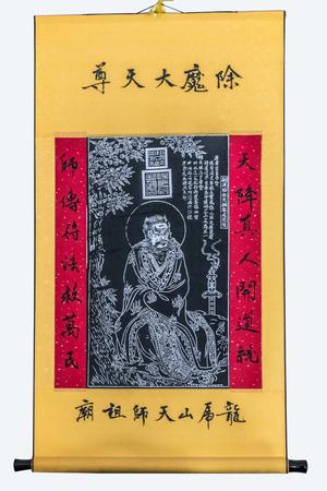 Taoist Zhang Tianshi portrait crafts Éditoriale