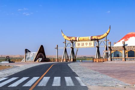 Inner Mongolia Tonghu Grassland Scenic Area Landscape