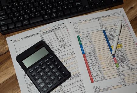 Tax return 写真素材 - 104362680