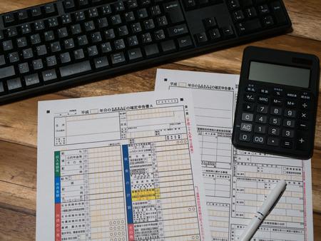 Tax return 写真素材 - 104362709