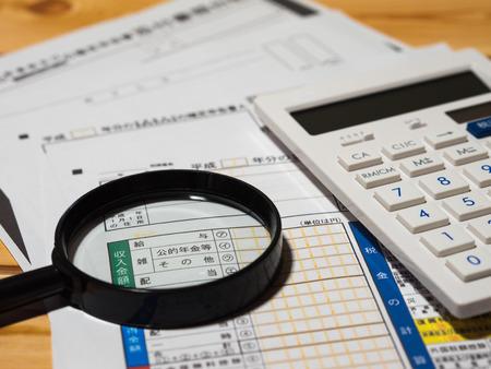 Tax return 写真素材