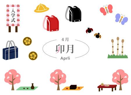 4월: April event.