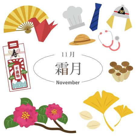 11 11 月イベント  イラスト・ベクター素材
