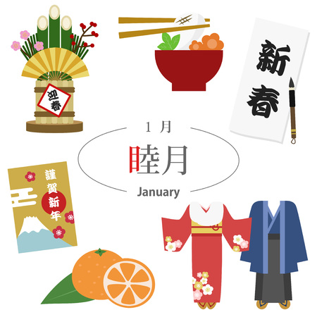 January January events Vectores