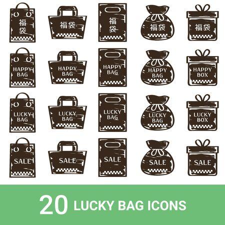 Product Icon Fukubukuro Handwriting 20 sets  イラスト・ベクター素材