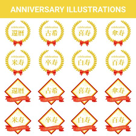 Festive Material Anniversary Illustration Set Stock Illustratie