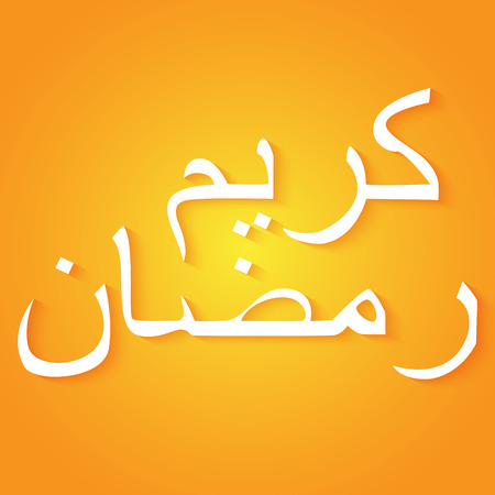Islamic calligraphy Ramadan Kareem