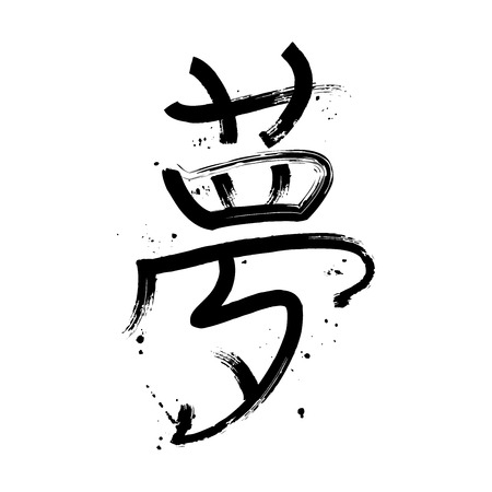 Black hand drawn calligraphy hieroglyph DREAM isolated on white background