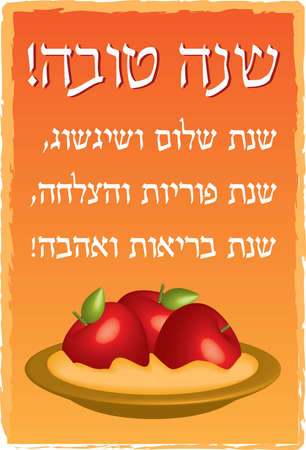 apple and honey: Vector Rosh Hashanah (new year) greeting card with space for your wishes